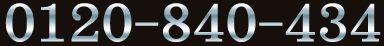 電話占いサイト【玉響】0120-840-434〜前世占いから恋愛相談や恋愛の占いまで